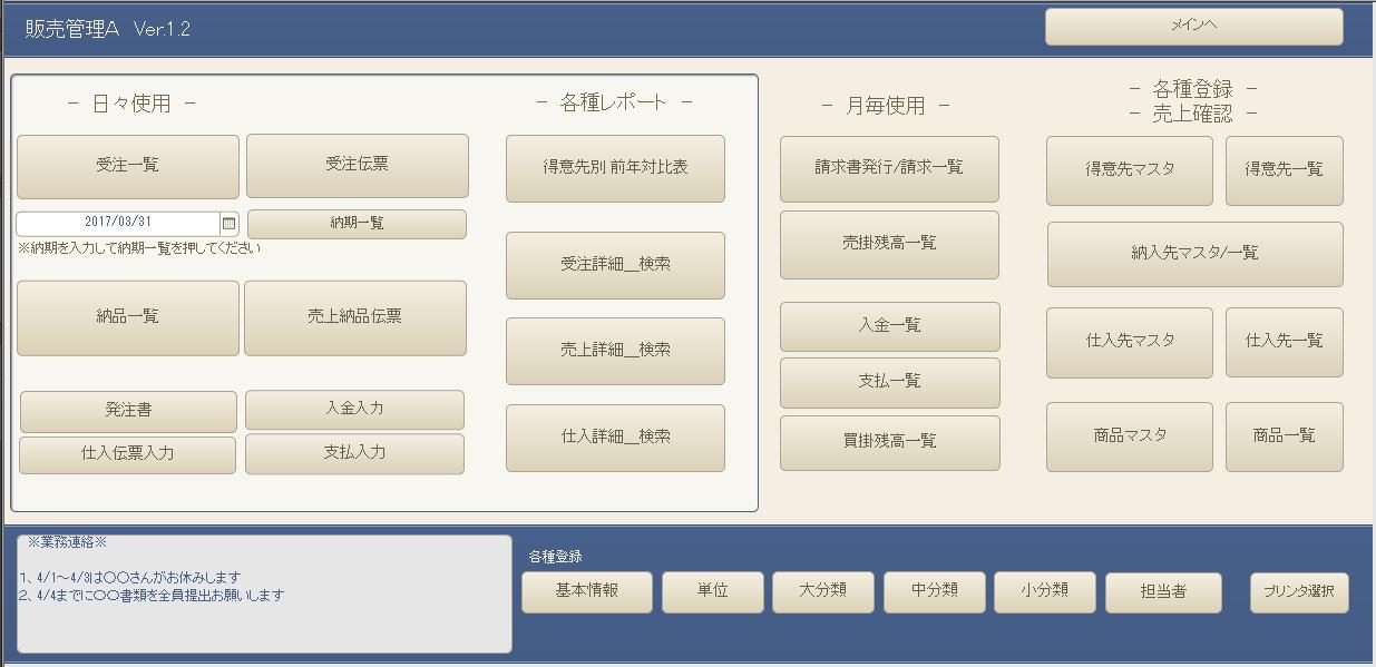 ファイルメーカーによる販売管理A