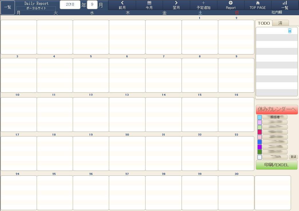 ファイルメーカーによる中小企業向けWEBポータルサイトC
