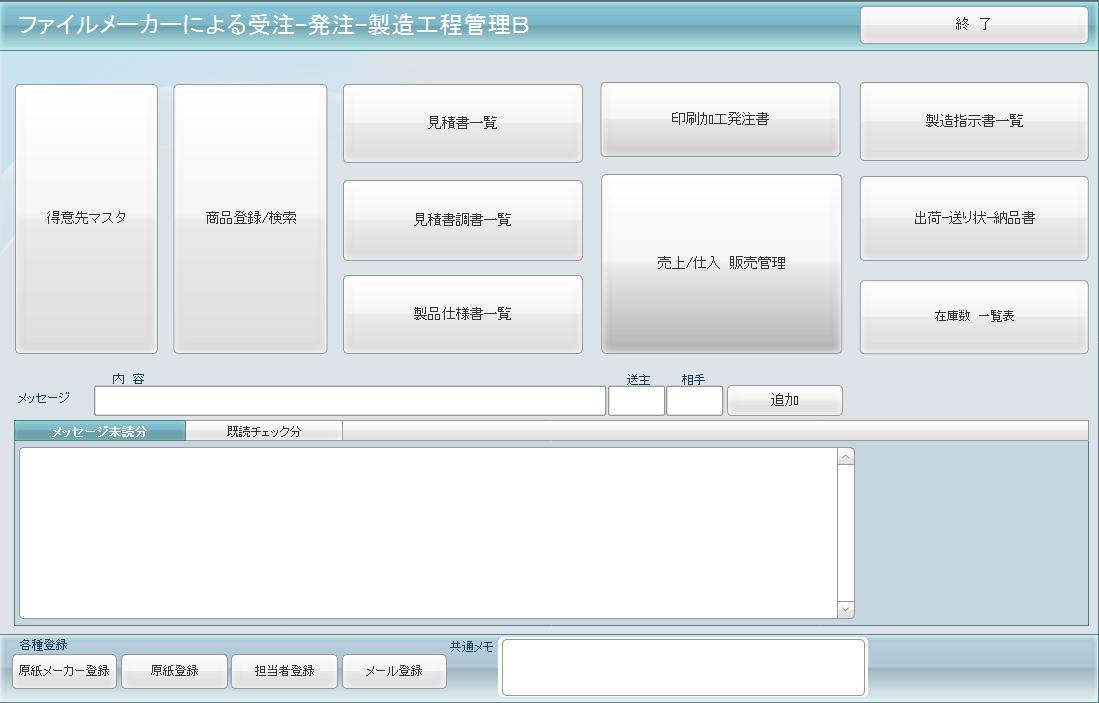 ファイルメーカーによる受注、発注、製造工程管理B