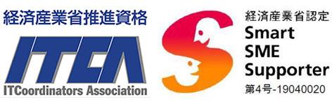 ITコーディネーター 経済産業省認定 Smart SME Supporter