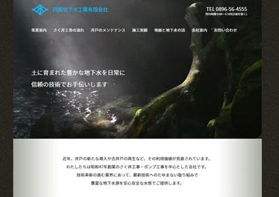 四国地下水工業有限会社様